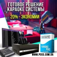 Продам караоке Систему 2019 (+Обновления)