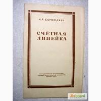 Семендяев К.А. Счетная линейка. 1955г.Краткое руководство 7-е издание, стереотипное