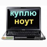 Скупка ноутбуков - БУ и на запчасти. Компьютеров, Мониторов ОПЛАТА СРАЗУ