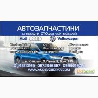 Разборка Audi Киев Запчасти на Ауди 80 100 200 A4 A6 A8 Q7 Q5 Q3 V8 Allroad TT