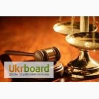 Написання позовних заяв, апеляційних та касаційних скарг полтава, иисковое заявление