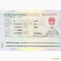 Виза в Китай без присутствия
