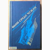Мариан Реняк «Один среди чужих»