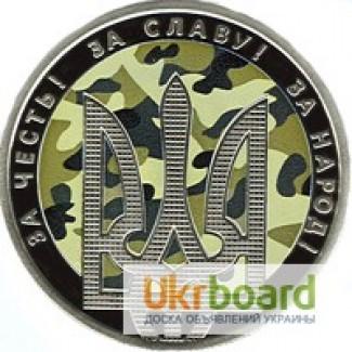 Монета Украины. День захисника України