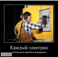 Услуги электрика в Одессе