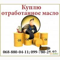 КУплю дорого отработанное масло всех видов. Самовывоз. Харьков и область