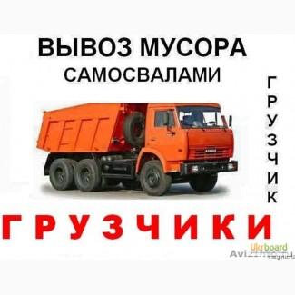 Экономный Вывоз мусора: Газель, ЗИЛ, КАМАЗ! Звони