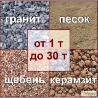 Сыпучие строительные материалы (г. Мариуполь): шлак, песок, щебень, керамзит