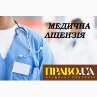 Получение лицензии на стоматологический кабинет Полтава