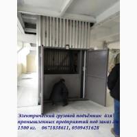 ПРОМЫШЛЕННЫЙ грузовой подъёмник ЭЛЕКТРИЧЕСКИЙ г/п 1500 кг, 1, 5 тонна. МОНТАЖ