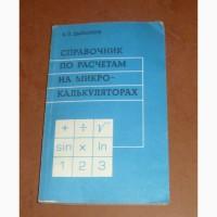 Дьяконов В.П. Справочник по расчетам на микрокалькуляторах