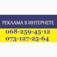 409294674632 Услуги рассылки объявлений на доски по выгодным ценам в Украине ...