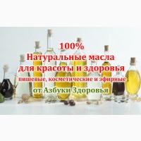 100% натуральные масла холодного отжима и продукты для здоровья