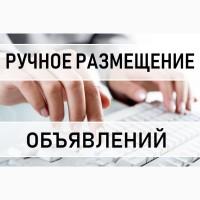 Ручное размещение объявлений Полтава