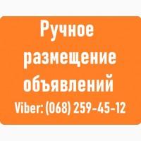 РУЧНОЕ размещение объявлений на доски. ПОДАТЬ объявление Харьков
