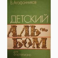 Ноты В. Агафонников Детский альбом для фортепиано