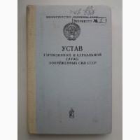 Устав гарнизонной и караульной служб вооруженных сил СССР 1982