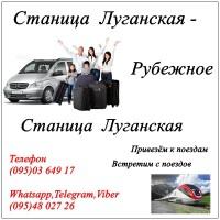 Пассажирские перевозки Станица - Луганская - Рубежное - Станица. Ежедневно