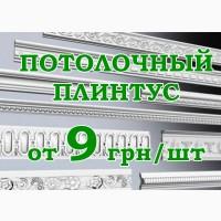 Потолочный плинтус, багет, молдинг отправка по всей Украине