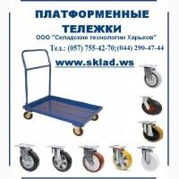 ТЕЛЕЖКА, платформенная, грузовая, складская, купить, Киев, Львов