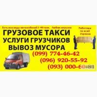 Грузоперевозки дрова Бровары. ПЕРЕВОЗКА дров, брус в Броварах и Украине
