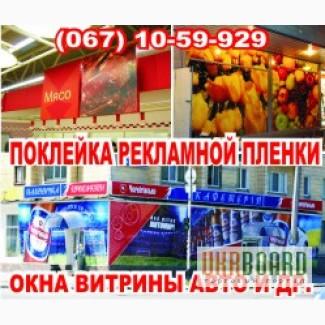 Сделать рекламу на витрине Харьков теперь стало просто