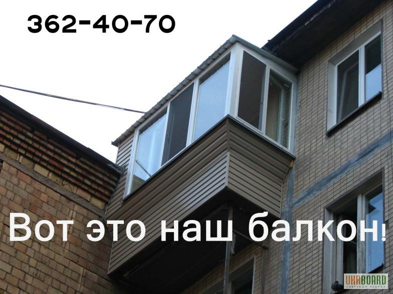 Фото к объявлению: обшивка балкона сайдингом. наружная обшив.