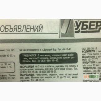 Размещение объявлений в газетах харькова inurl wr board add php создать объявление на авито бесплатно
