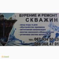 Ремонт и бурение скважин по Харьковской области