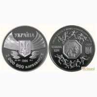 Монета 200000 карбованцев 1996 Украина - Первое участие в летних олимпийских играх