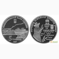 Монета 5 гривен 2007 Украина - 200 лет курортам Крыма