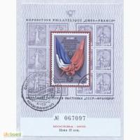 Почтовые марки СССР 1975. блок 067097 Филателистическая выставка СССР-ФРАНЦИЯ