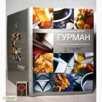 Гурман Книга по системе приготовления ЦЕПТЕР кулинария 2001