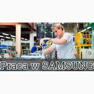 РОБОТА в ПОЛЬЩІ на підприємствах - Samsung, Philips, LG