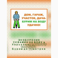 Бурение скважин для воды Харьков