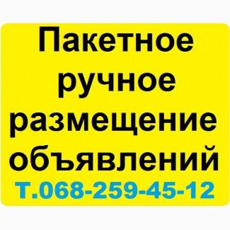 Подать объявление сразу на 20, 40, 60 сайтов объявлений. Пакетное ручное  размещение объяв 35d4f72f802