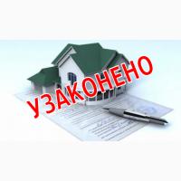 Услуги БТИ, регистрация недвижимости, оценка имущества
