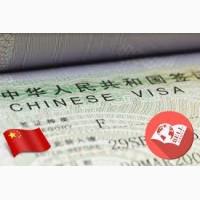 Виза в Китай. Оформление визы в Китай в Днепропетровске