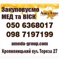 АМЕДА ГРУП купівля меду Миколаївська, Кіровоградська, Черкаська області