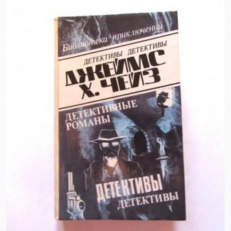 Джеймс Хедли Чейз - 20 томов