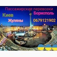 Поездки в Киев Жуляны Борисполь из Кривого Рога