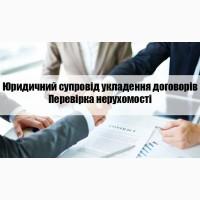 Юридичний супровід укладення договорів Полтава