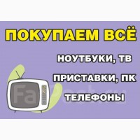 Скупаем Дорого цифровую технику в Харькове