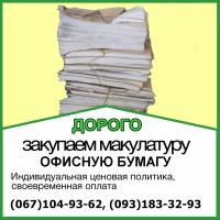 Покупаем, принимаем и вывозим офисную бумагу в Киеве и Киевской области