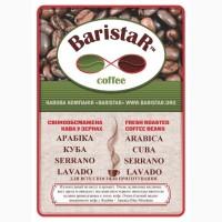 Кофе свежеобжаренный Арабика Куба Serrano Lavado