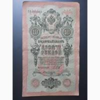 Государственный кредитный билет 10руб.1909г