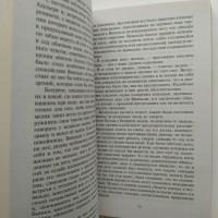 Анна Радклиф. Итальянец, или Тайна одной исповеди. Готический роман