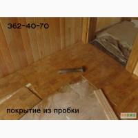 Пробка на пол. Пробковое покрытие на полу.Киев