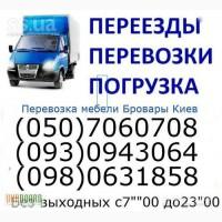 Перевозка Киев Перевозка мебели Грузчики Бровары