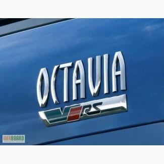 Запчасти Skoda Octavia б/у